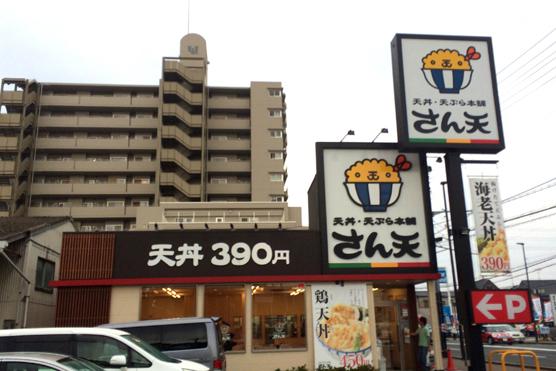 関西で安い天ぷら・天丼【さん天】