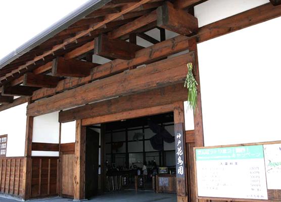 神戸花鳥園の入口