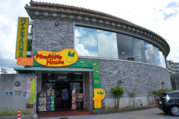 沖縄のお土産屋【パイナップルハウス】