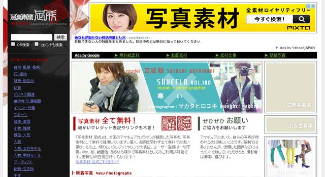 おすすめの無料写真素材サイト【足成】