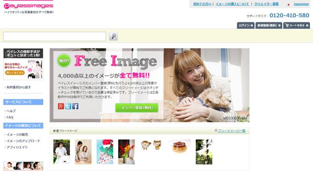 おすすめの無料写真素材サイト【ペイレスイメージズ】