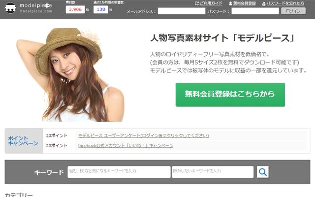 おすすめの無料写真素材サイト【モデルピース】