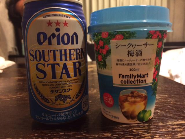 オリオンビールとシークワーサー梅酒
