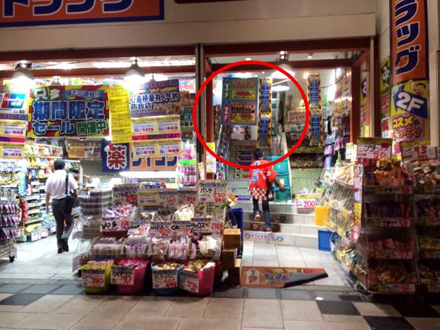 おすすめのマッサージ店★もみほぐしスペースダイコク【大阪/心斎橋】