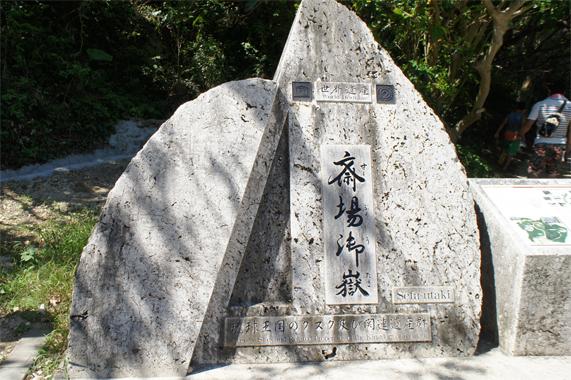 沖縄のNo.1パワースポット「斎場御嶽(せーふぁうたき)」【世界遺産】