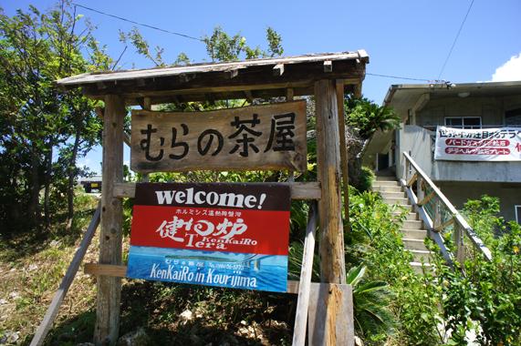 古宇利島を一望できる【むらの茶屋】でランチ
