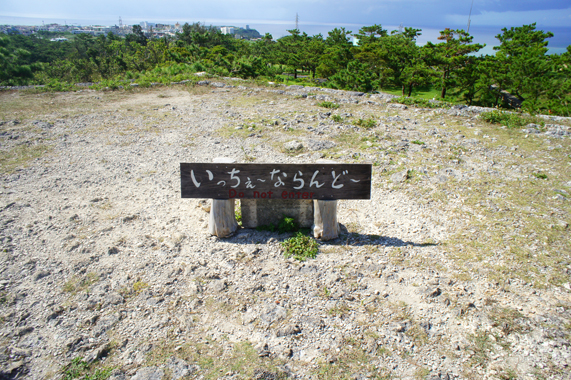 世界遺産の座喜味城【沖縄旅行】