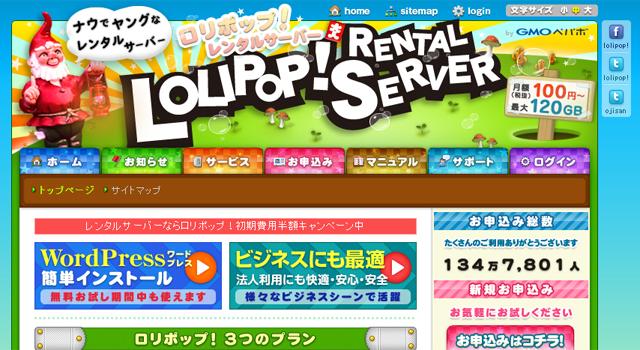 ワードプレスにおすすめのレンタルサーバー【ロリポップ】