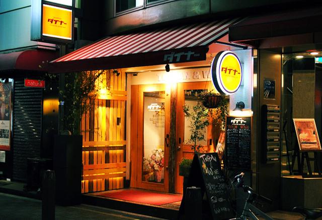 大阪心斎橋のおしゃれな居酒屋バル★長堀ダイナー