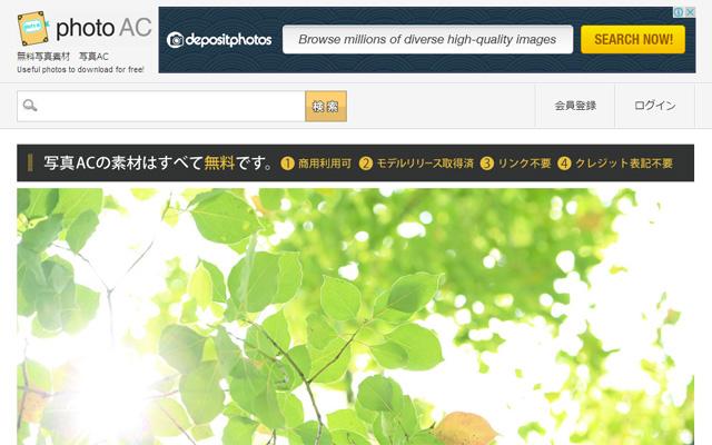 無料写真素材サイト【写真AC】