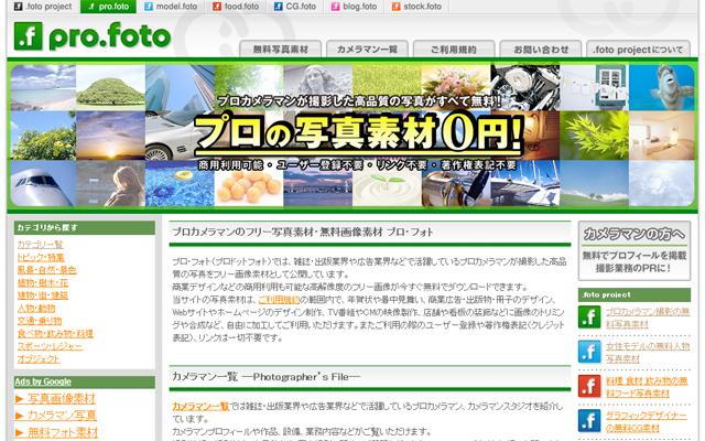 おすすめの無料写真素材サイト【プロ・フォト】