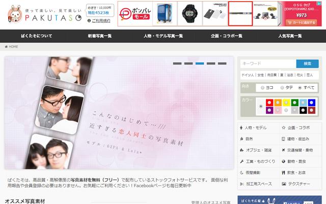 おすすめの無料写真素材サイト【ぱくたそ】