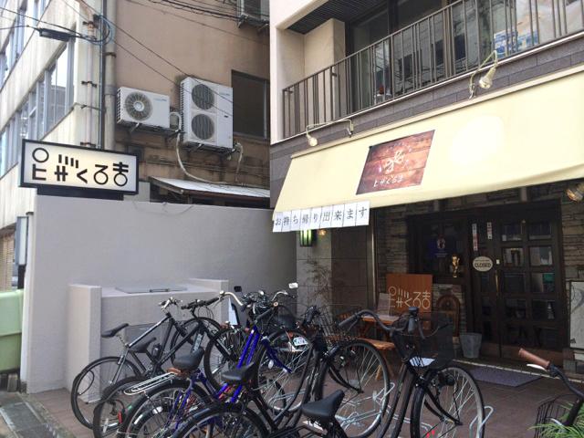南森町・大阪天満宮のテイクアウトピザ【ピザぐるま】