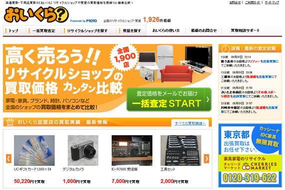 引っ越しの際の家具・家電の買取価格